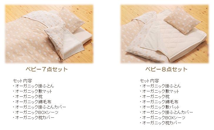 オーガニックベビー布団のセット2種類