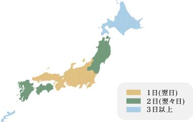 発送についての地図